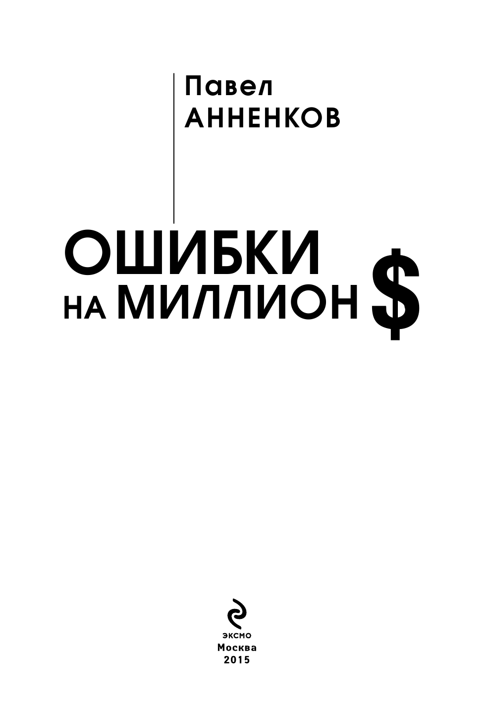 «Ошибки на миллион долларов»